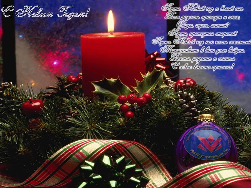 Поздравления новогодние 2010