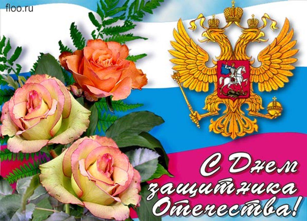 Смс поздравления с 23 февраля форум