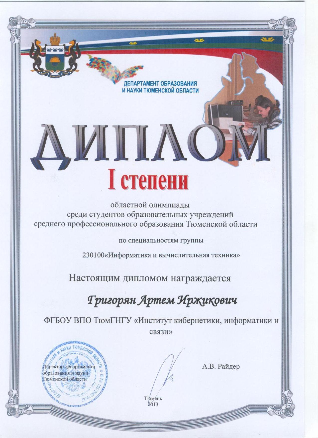 Тюмень Студенты ИКИС победители областной олимпиады  230100 диплом 1 степени ТюмГНГУ