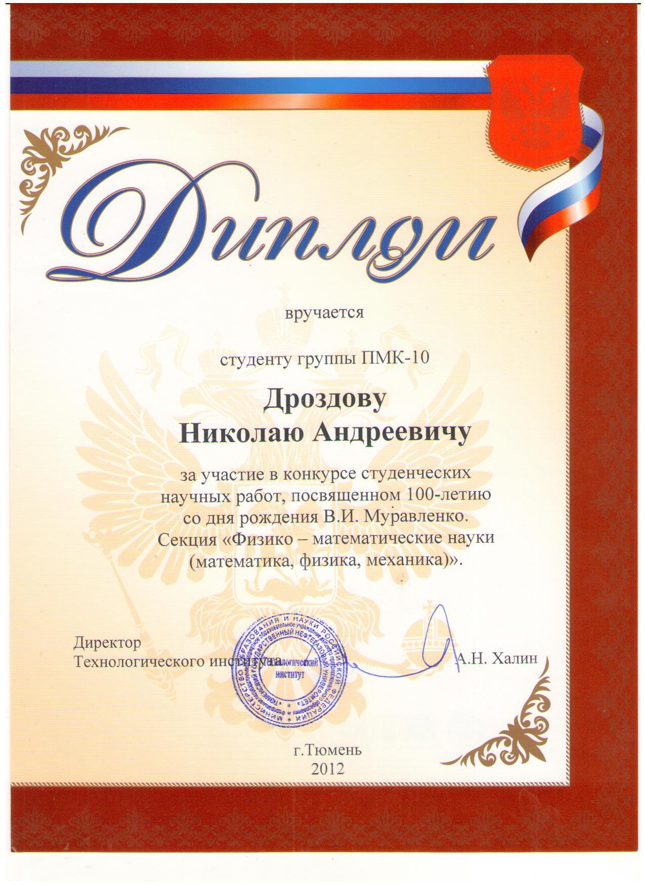 Тюменский индустриальный университет Успехи в научно  Успехи в научно исследовательской работе со студентами