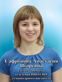 Сафронова Анастасия Игоревна - Тюменский Государственный Нефтегазовый Университет
