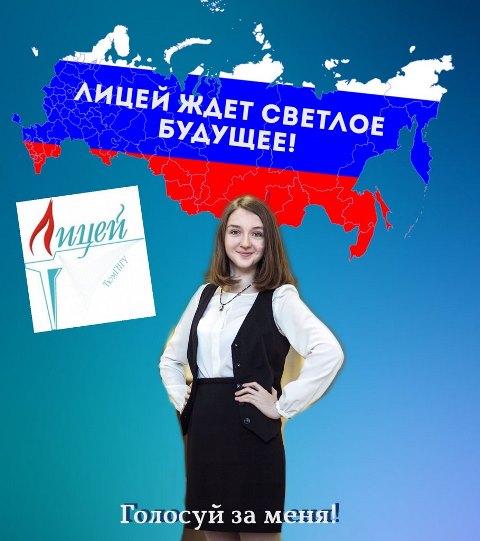 Выборы в лицее девиз юлии андреевой