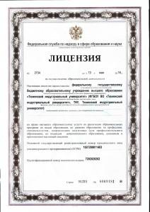 Licen_13.05.2016_Страница_1