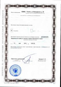 Licen_13.05.2016_Страница_2