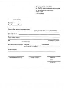 Бланк заявки