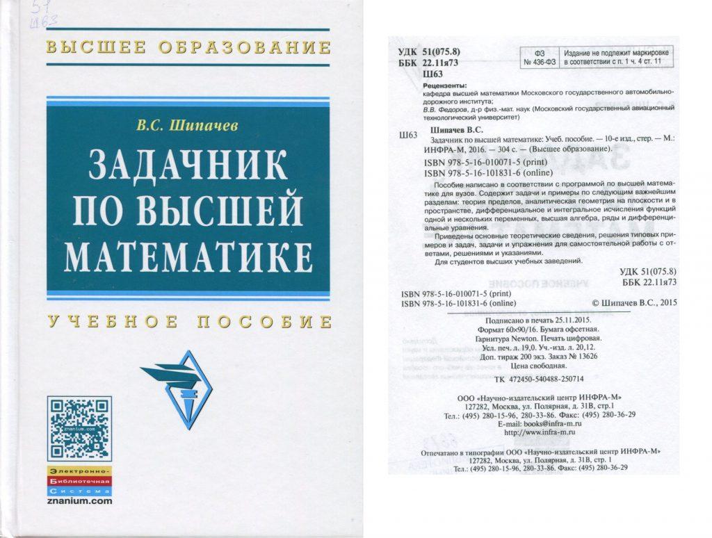 Задачник Шипачёв
