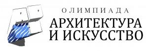 эмблема Олимпиады Архитектура и искусство