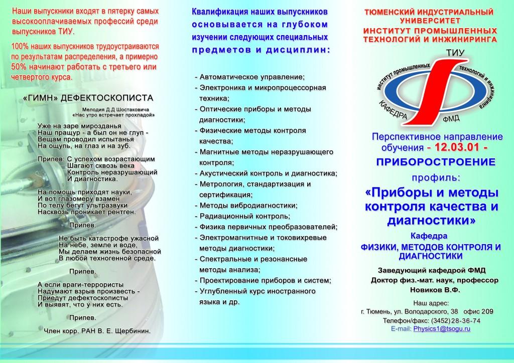 Буклет ПМК.cdr