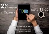Прими участие в молодежном образовательном проекте «ТОЛК»