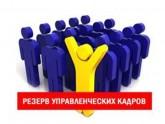В опорном вузе объявлен набор в состав резерва кадров на должности ППС