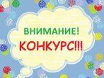 vni0manie_konk0urs-47