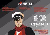 Творческое объединение ТИУ «21 век» приглашает на показ фильма «12 стульев»