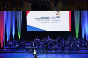 Торжественное закрытие регионального этапа чемпионата