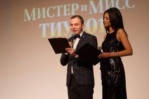 """""""Мисс и Мистер ТИУ-2017"""""""
