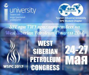 West Siberian Petroleum Congress 2017, Tyumen