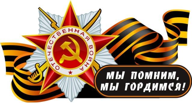 Картинки по запросу Мы -наследники Победы