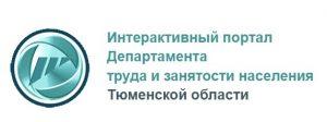 Интерактивный портал Департамента труда и занятости населения Тюменской области