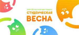 Сборная Тюменского индустриального университета примет участие в областном фестивале «Студенческая весна»