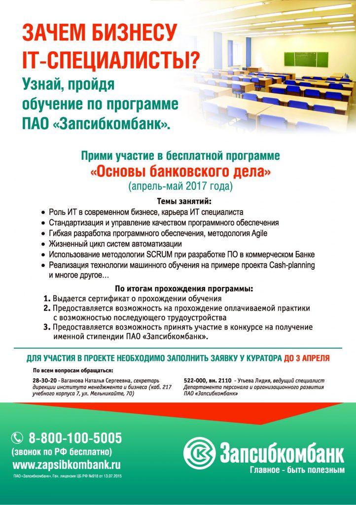 Объявление ТИУ_А3_Страница_2