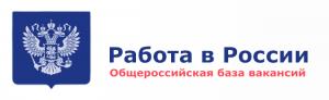 Портал работа в России - Общероссийская база вакансий