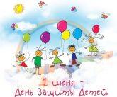 Сюрпризы от Профсоюза на День защиты детей