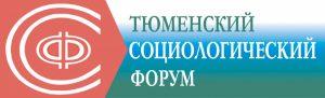 Тюменский социологический форум