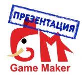 «Юный гейммекер» приглашает на презентацию проектов