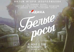Творческое объединение ТИУ «21 век» приглашает на показ фильма «Белые росы»