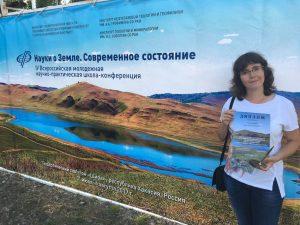 доцент кафедры ГМНГ Наталья Санькова