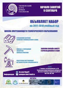 Тюменский Клуб юных геологов ТИУ объявляет набор на 2017-2018 учебный год