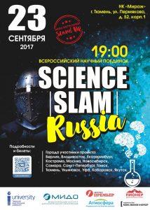 Всероссийский научный поединок Science Slam впервые пройдёт в Тюмени