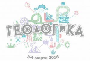 Олимпиада школьников «Геологика» пройдёт в новом статусе и в новом формате
