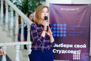 В ТИУ стартовала регистрация избирателей в Студсовет Тюменской области