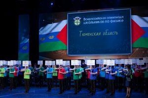Представление регионов-участников олимпиады