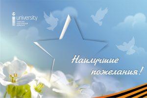 Поздравление Вероники Ефремовой с Первомаем и Днём Победы