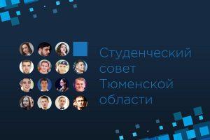 Членов нового Студсовета Тюменской области наградят в Правительстве региона