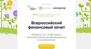 Прими участие во «Всероссийском финансовом зачете»