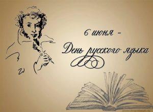 Велик и могуч: ТИУ поддержит День русского языка