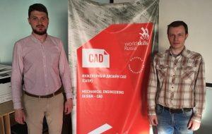 «Инженерный дизайн CAD» WorldSkills Russia: ТИУ — в компетенции!