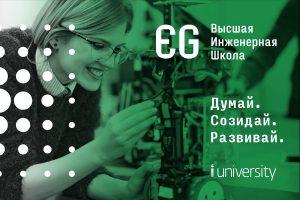 Высшая инженерная школа EG