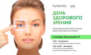 15 октября — День здорового зрения в ТИУ
