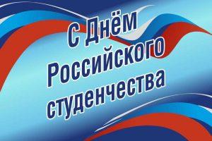 Поздравление проректора по образовательной деятельности Людмилы Габышевой с Днём студента