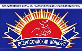ТИУ – победитель Всероссийского конкурса «Российская организация высокой социальной эффективности»