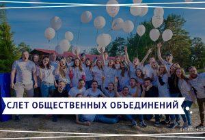 Имена «Студентов года» в общественной деятельности огласят на Слете общественных объединений - 2019