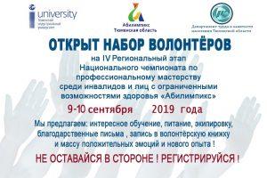Национальный чемпионат «Абилимпикс» приглашает волонтёров