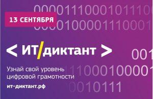 Проверь свою цифровую грамотность! Пройди ИТ-диктант!