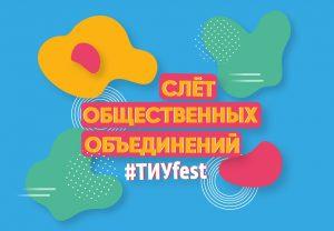 #ТИУfest