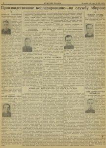 19 декабря 1941 год