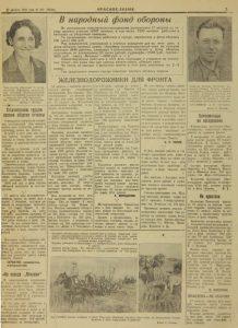21 августа 1941 год