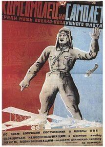 Плакат 1930-хгг. Обращение к молодёжи смело покорять небо и развивать советскую авиацию
